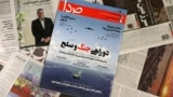 The reformist Seda magazine was reportedly shut down after it ran a photo of U.S. warships in the Persian Gulf next to a headline describing the situation as At The Crossroads Between War And Peace.