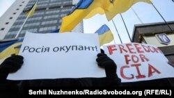 Мітинг на підтримку Гії Церцвадзе біля Солом'янського районного суду, Київ, 26 січня 2017 року