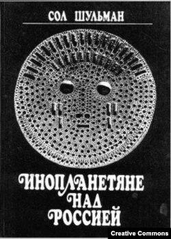 """Сол Шульман. """"Инопланетяне над Россией""""."""