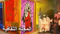الحلم والأسطورة...كتاب عن الفن التشكيلي العراقي