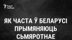 Як часта ў Беларусі прымяняюць сьмяротнае пакараньне. Відэа