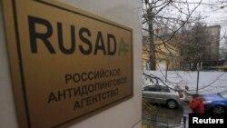 Ресей допингке қарсы агенттігінің Мәскеудегі кеңсесі.