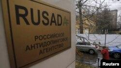 Прохожий рядом с офисом Российского антидопингового агентства (RUSADA). Москва, 10 ноября 2015 года.