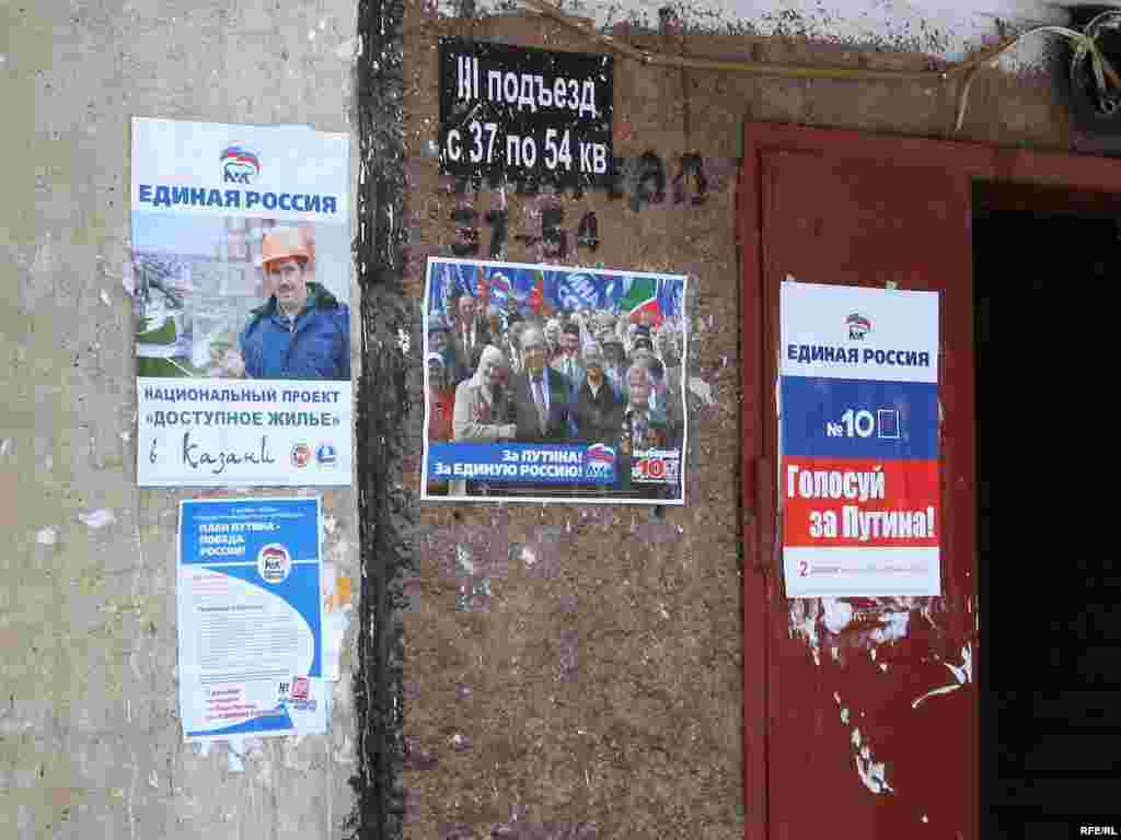 Казанның бер ишек төбе. Бердәм Русия рекламасы.