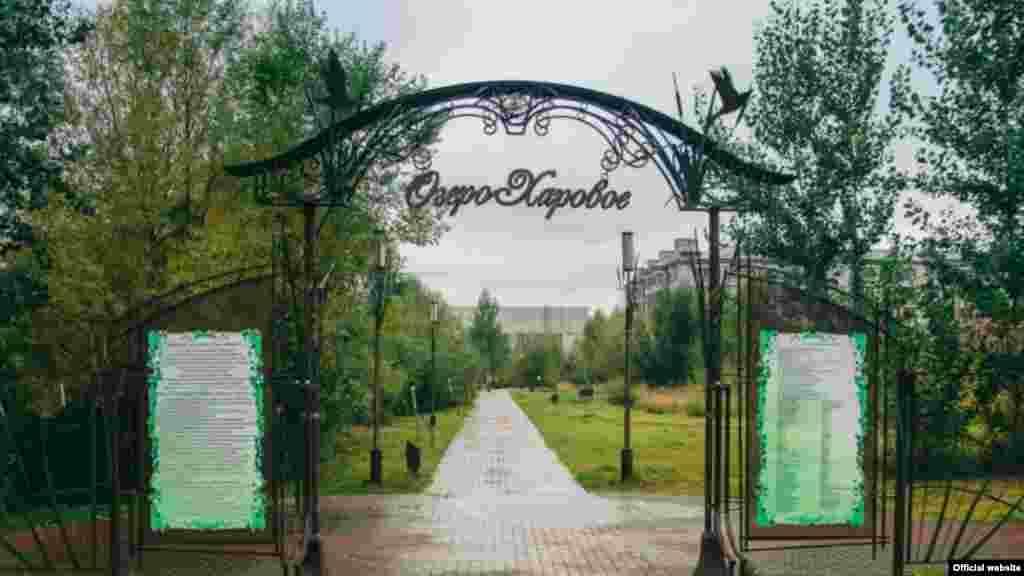 Харовое күле тирәсендәге парк