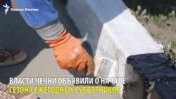 В Грозном начался сезон субботников