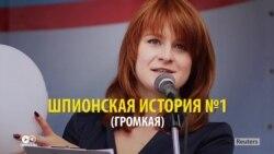 Шпиономания между США и Россией: две истории с разными последствиями