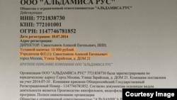 Фотокопия бумаги о компании «Альдамиса Рус».