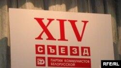 The opposition Communist congress in Minsk