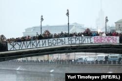 Один із плакатів, які протестувальники вивісили у Москві, на Болотній площі у суботу, 10 грудня