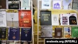Выстава кніг па гісторыі