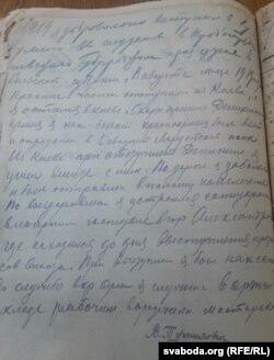 Матеріали зі справи Василя Тумиловича