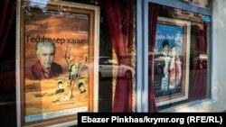 Кырымтатар музыкаль-драма академия театры афишалары