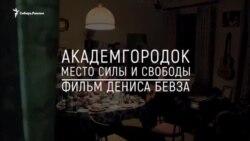 """Анонс фильма """"Место силы и свободы"""""""