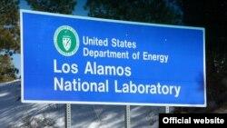 آزمایشگاه ملی لوس آلاموس که در آزمایش هستهای نوادا مشارکت داشت