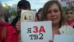 Томск. Пикет в поддержку независимого телеканала ТВ2