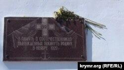 Мемориальная доска в память об эмигрантах начала ХХ века, Севастополь
