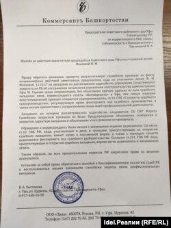 Жалоба Виктории Чистяковой