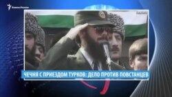 Видеоновости Кавказа 18 июля