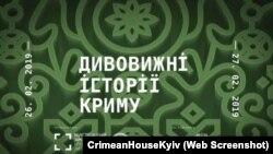 Выставка «Удивительные истории Крыма». Иллюстрация