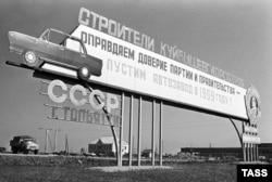 Тольятти. Щит у дороги, ведущей на строительство Волжского автозавода, 1968 год