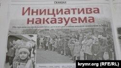 Газета «Крымский телеграф»