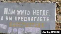 Напис у Криму