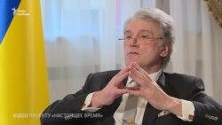 Ющенко про війну на Донбасі та окупований Крим