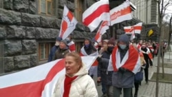 Belarusians In Ukraine Continue Anti-Lukashenka Protests In Solidarity With Compatriots At Home