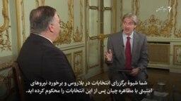 گفتوگوی ویژهٔ رادیو آزادی با وزیر خارجۀ امریکا