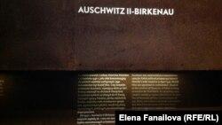 Стена экспозиции о Холокосте Музея истории польских евреев в Варшаве