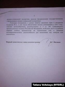 Требование лишить Виктора Судакова дееспособности