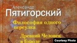 Новая книга Александра Пятигорского, выпущенная издательством «НЛО»