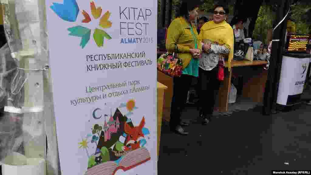 Логотип книжного фестиваля «Китапфест».
