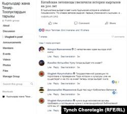 """""""Фейсбуктагы"""" ар кыл пикир-сунуштар. 30.3.2018 жана андан кийин."""
