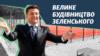 «Велике будівництво» Зеленського: урядова програма чи медійна кампанія?