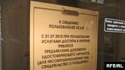 Объявление о новом интернет-законе в Минске на главпочтамте