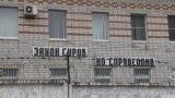 Исправительная колония №9, Петрозаводск
