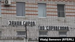 ИК №9 в Петрозаводске