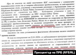 Извадка от постановлението за спиране на разследването, по което са подслушани командирът на ВВС Цанко Стойков и президентът Румен Радев