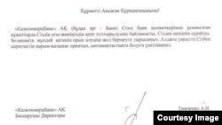 Письмо из банка с извинением клиенту Ансаган Мустафа.