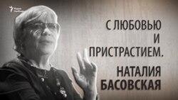 С любовью и пристрастием. Наталия Басовская