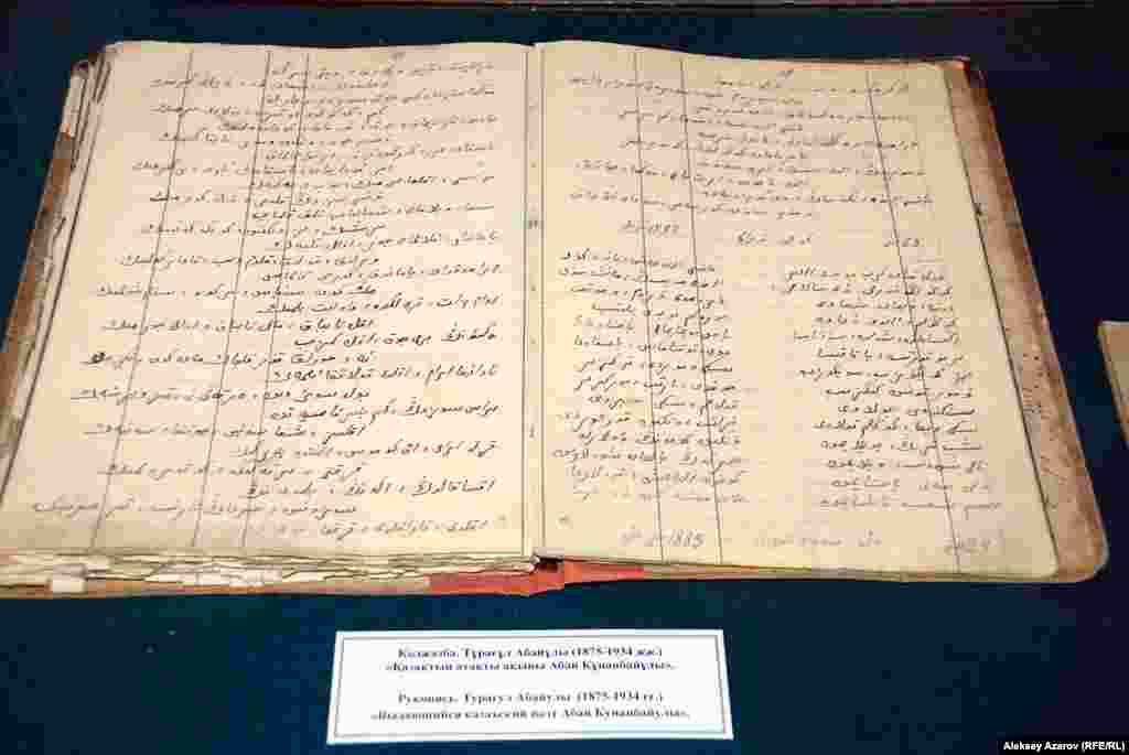 На выставке «Ценности исламской культуры» – редкие рукописи и издания на арабском, персидском, турецком, чагатайском, татарском, узбекском, казахском языках. При этом не только книги Корана, но и номер, очевидно, газеты большевиков «Ұшқын» («Искра»). Последнюю выставили из-за арабского шрифта. Также здесь выставлены арабографические монеты, камни, образцы оружия. На фото – рукопись Турагула Абайулы (1875–1934) «Выдающийся казахский поэт Абай Кунанбайулы».