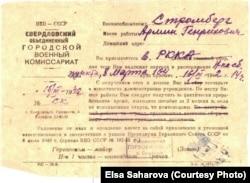 Повестка о призыве Армина Стромберга