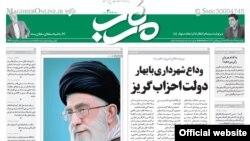 صفحه نخست آخرین شماره از روزنامه مغرب
