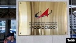 РОССИЯ - МОСКВА, 7 июля 2020 года: вывеска у входа в Государственную корпорацию Роскосмос на улице Щепкина в центре Москвы.