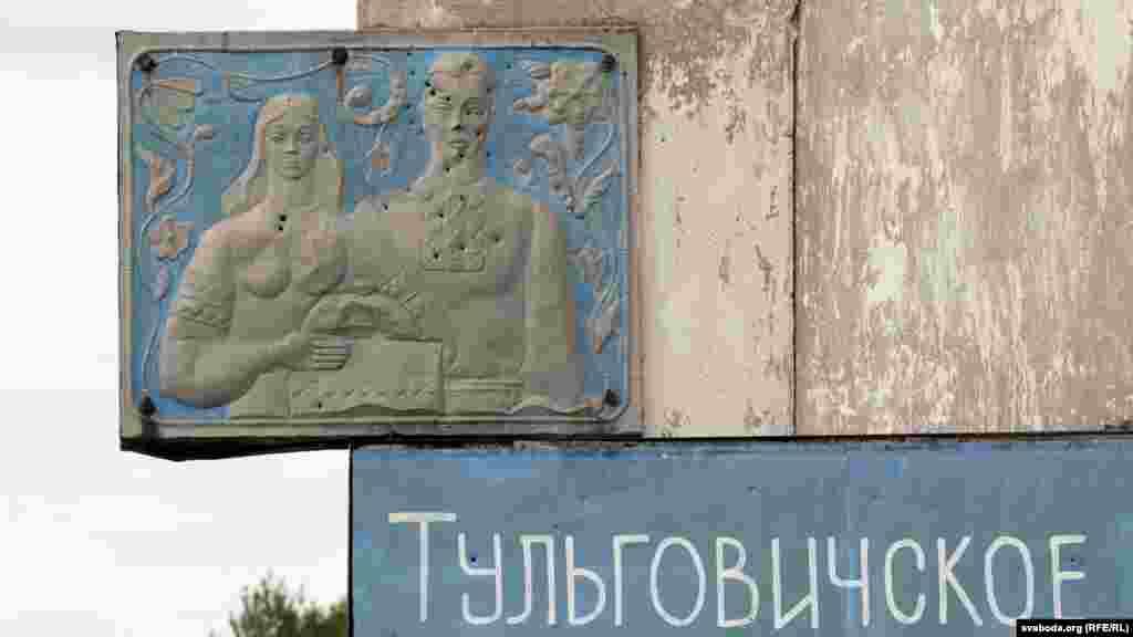 Шыльда Тульгачынскага заказьніка, на якой бачны сьляды стрэлаў