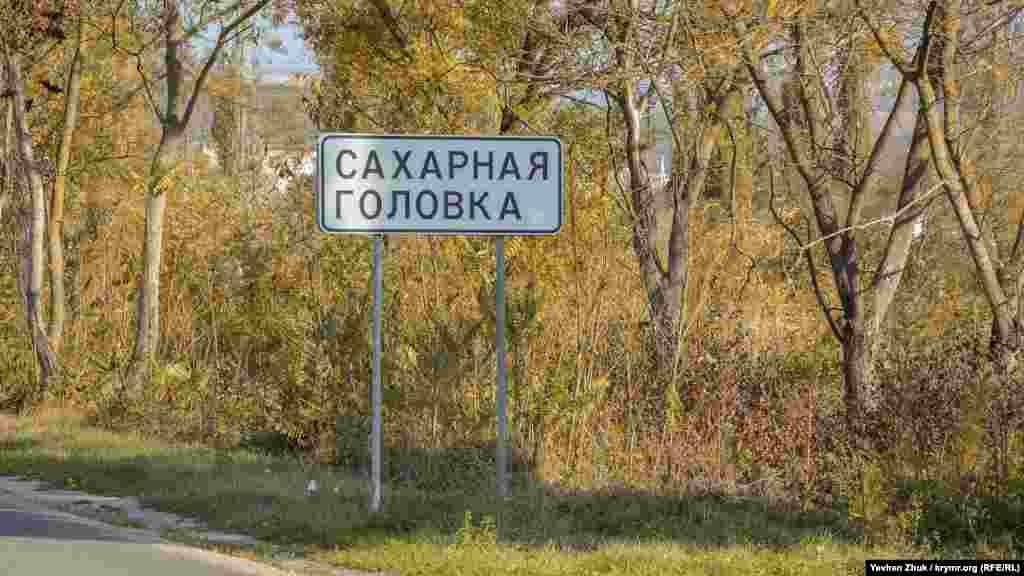 Сахарная Головка расположена в Балаклавском районе Севастополя, неподалеку от Инкермана