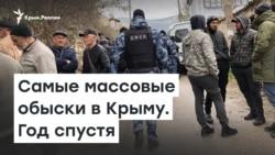 Самые массовые аресты в Крыму. Год спустя | Доброе утро, Крым