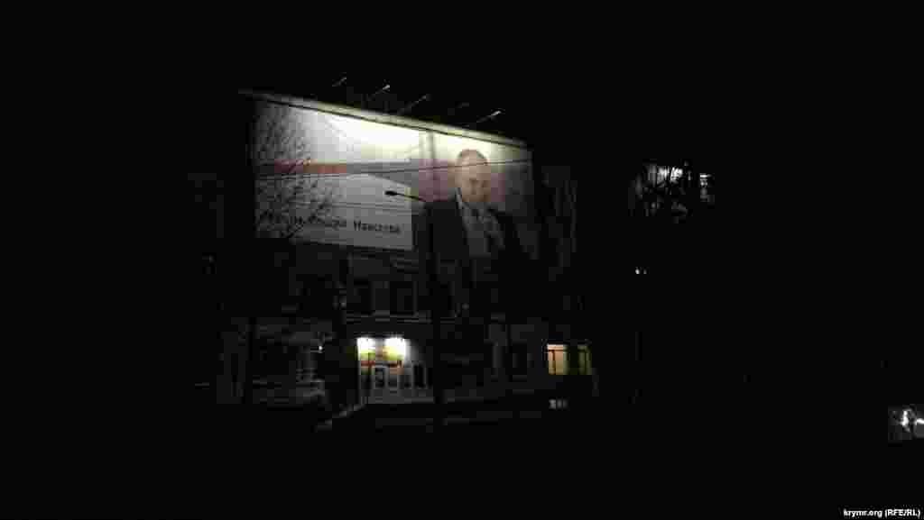 Крымчане понемногу привыкают жить без света, но без Путина, по всей видимости, не могут. Ночная подсветка баннера в Симферополе во время режима экономии электроэнергии.